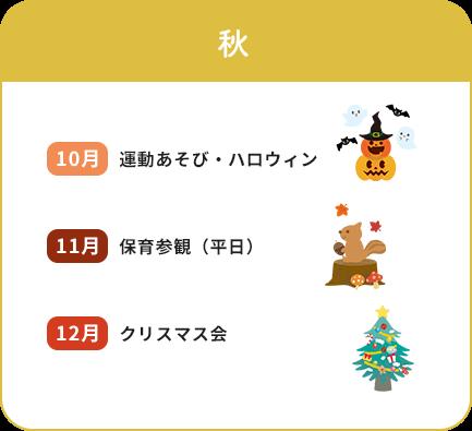 秋 運動あそび・ハロウィン 保育参観(平日) クリスマス会